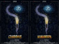 Manaroopa Title Poster Released