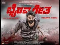 Bhairava Geetha Kannada Movie Critics Review