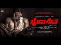 Bhairava Geetha Kannada Movie Review