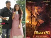 Puneeth Rajkumars Nata Sarwabouma Movie Audio Will Be Releasing On December 23rd