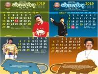 Dr Vishnuvardhan Calendar
