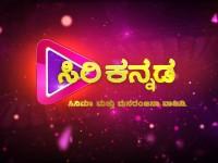 Siri Kannada New Cinema And Entertainment Channel In Kannada