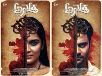 Anuktha Movie Trailer Released