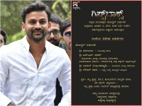 Dhananjay Will Release Giftbox Movie Poster