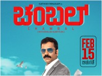 Cambal Kannada Movie Will Be Releasing On February 15th