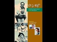 Shashidhara Chitradurga Chitrakathe Shooting Sojiga Books Released