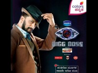 Yaana Movie Team In Bigg Boss Kannada 6 Program