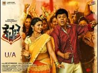 Kavacha Movie Set To Hit The Screens On January