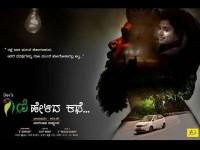 Kannada Movie Gini Helida Kathe Releasing On January 11th