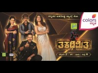 Thakadhimitha New Dance Reality Show In Colors Kannada Starting From Feb 2nd