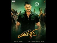 Yajamana First Song For Sankranti