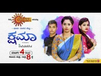 Udaya Tv New Serial Kshama From March 04th