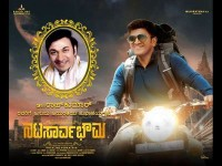Audio Review Much Awaited Puneeth Rajkumar Starerr Nata Saarvabhowma