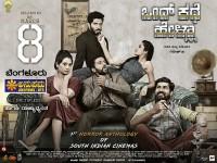 Read Kannada Movie Ond Kathe Hella Critics Review