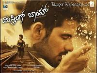 Missing Boy Kannada Movie Review