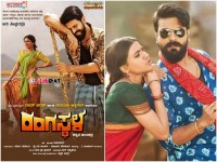 Rangasthalam Movie Dubbed In Kannada