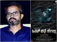 Kgf Director Prashanth Neel Liked Ondu Kathe Hella Kannada Movie