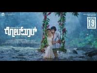 Golmal Tulu Movie Review