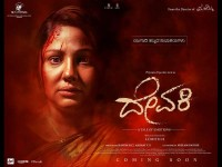 Kgf Movie Distributor Karthik Gowda Release Devaki Film