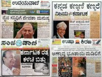 News Papers Headlines On Dr Rajkumar Death Day