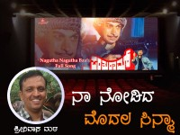 First Movie Watched Kannada Cinema Parashurama