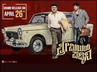 Jaggesh Starrer Premier Padmini Movie Critics Reveiw