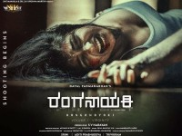 Ranganayaki Kannada Movie First Look Poster Released
