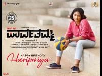 Kannada Movie D O Parvathamma Review