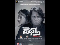 Haftha Kannada Movie Titel Song Getting Good Responses From Audience
