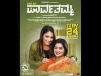 D O Parvathamma Movie Crictis Reveiw