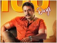 Darshan Starrer Yajamana Film Completed Hundred Days