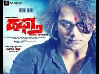 Kannada Movie Haftha Review