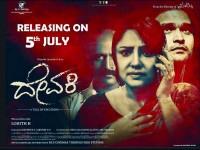 Priyanka Upendras Devaki Movie Critics Review
