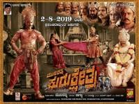 Kannada Actor Darshan Starrer Kurukshetra Film Release Date Announced