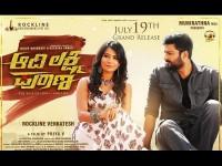 Adi Lakshmi Purana Critics Review