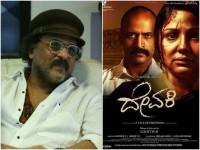 Ravichandran Spoke About Devaki Kannada Movie