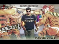 Ss Thaman Will Be The Music Director For Yuvaratna Movie