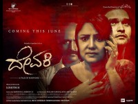 Devaki Kannada Movie Review