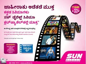 Sun DTH offers Ad Free Movie Watching