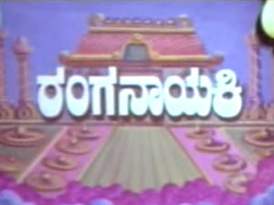 Ranganayaki on Udaya Movies