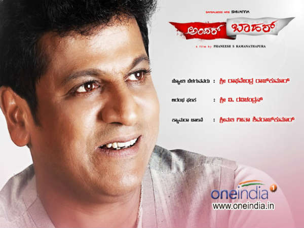 Shivaraj Kumar upset with Andar Bahar Director