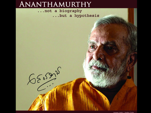 Documentary film on U.R. Ananthamurthy