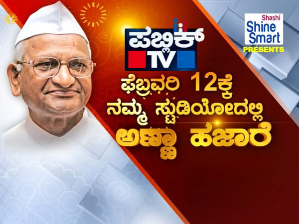 Anna Hazare live on Public Tv