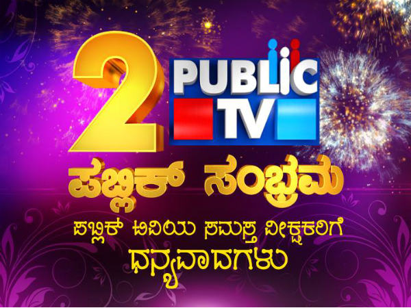 Namma Cinema Namma Haadu by Pubic Tv