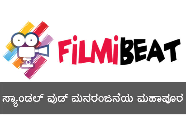 Oneindia Entertainment launches Kannada Filmibeat