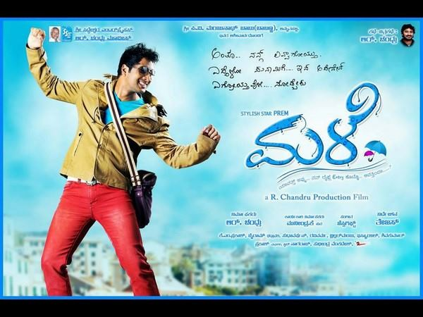Stylish Star Prem's Male audio released officially
