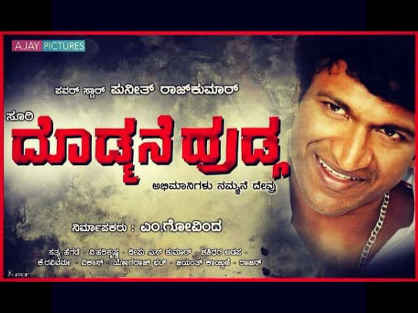 Puneeth Rajkumar's Dodmane Huduga launched in grand manner