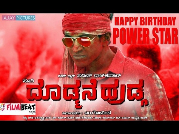 First look poster of Puneeth Rajkumar's Dodmane Huduga out
