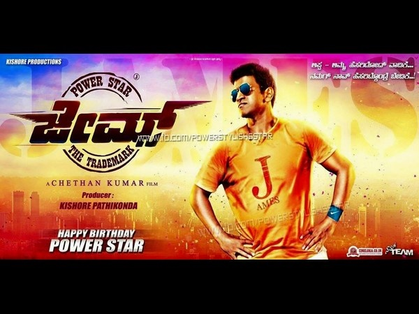 First look poster of Puneeth Rajkumar's James out