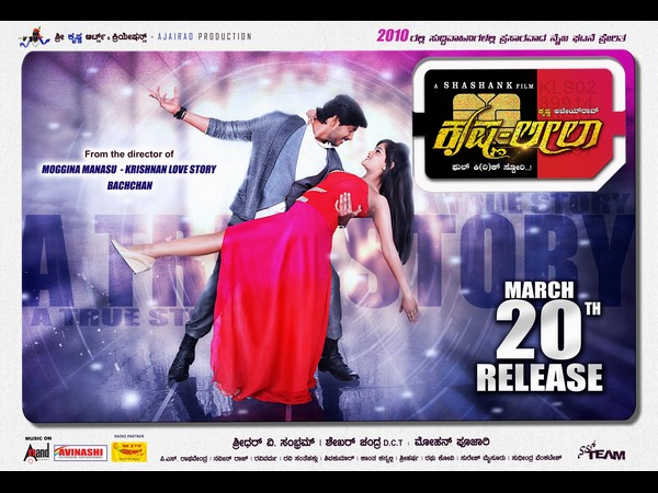 Krishna Leela release ; Release behind waiting for Kapali theatre
